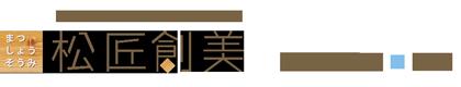 葉山・逗子・鎌倉・湘南の無垢の木の家の工務店【松匠創美】